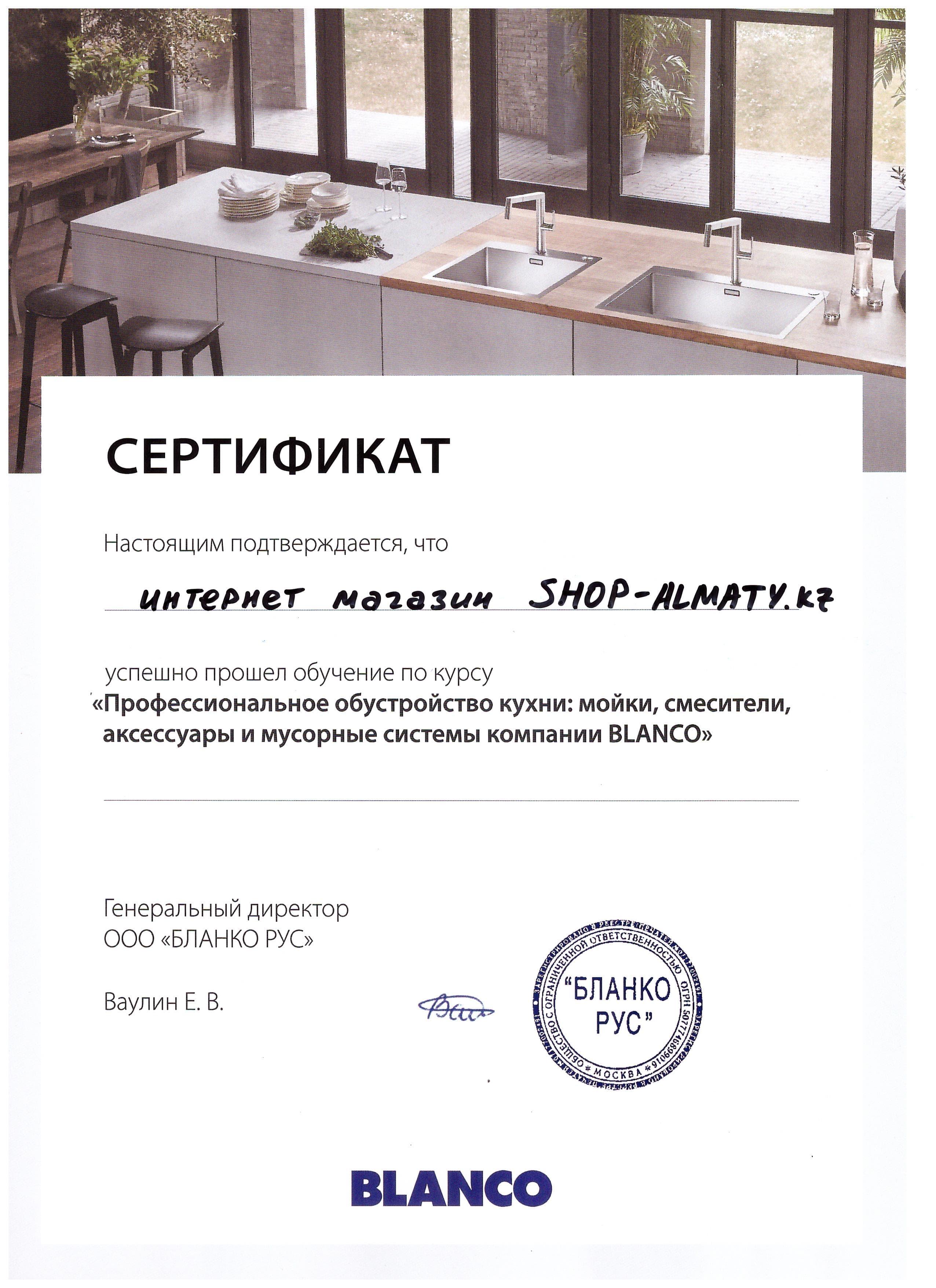 Сертификат BLANCO