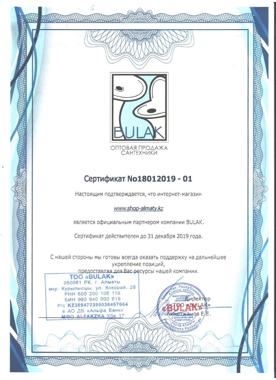 Сертификат AlcaPlast