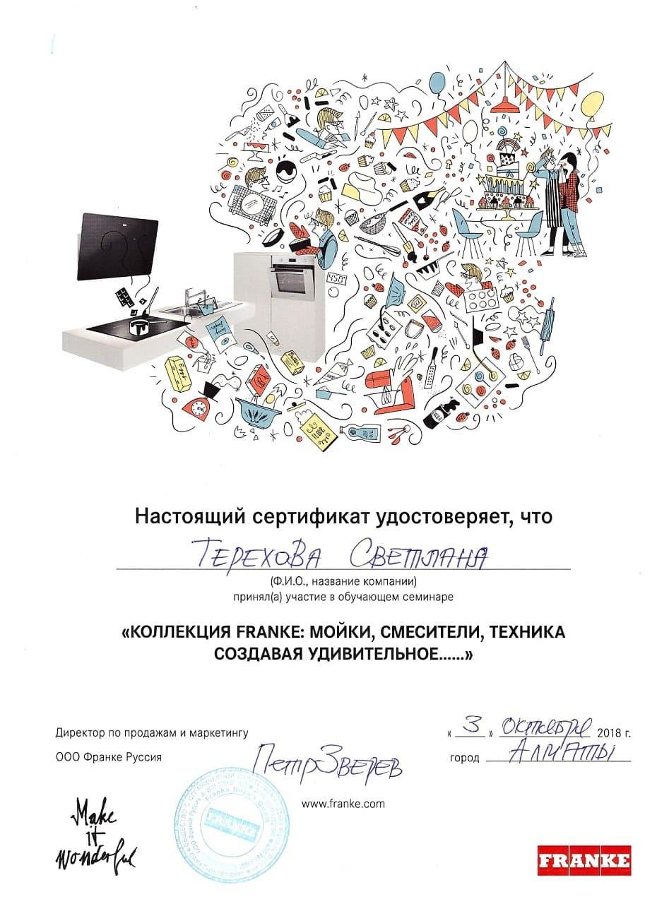 Сертификат FRANKE