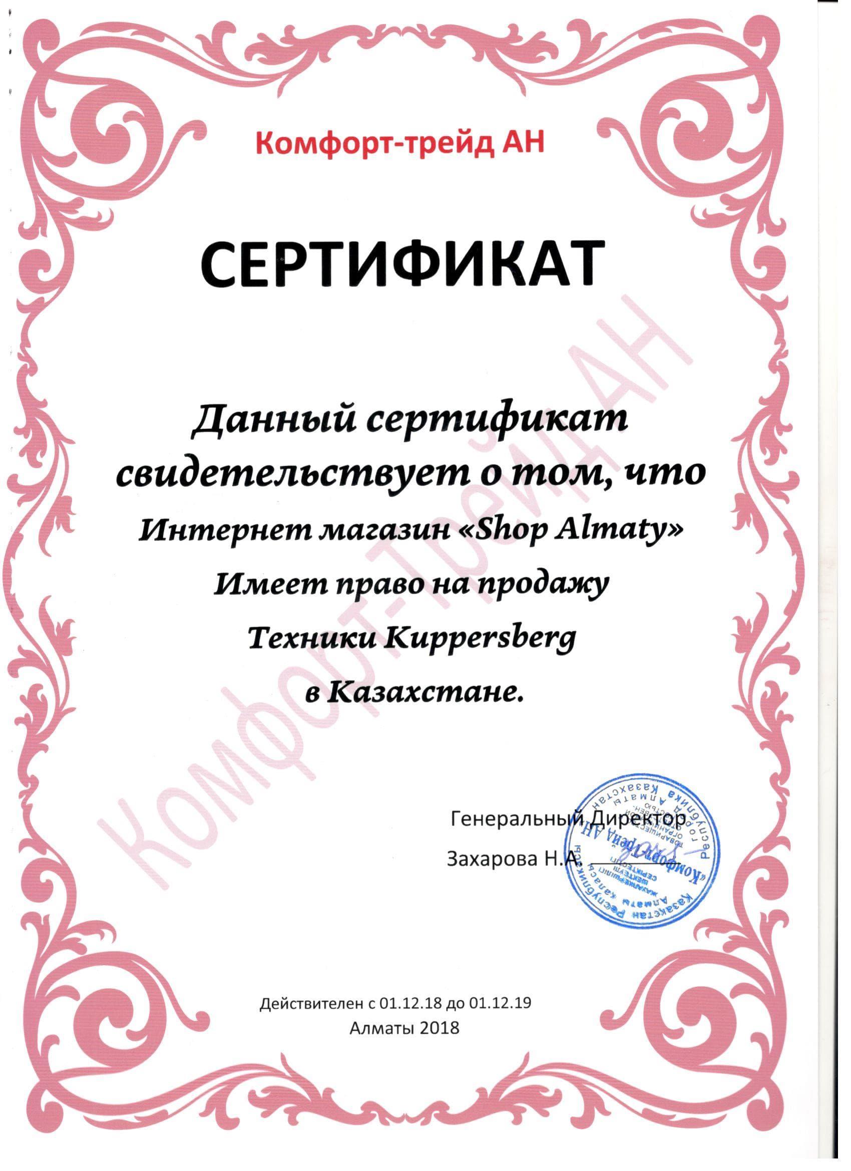 Сертификат KUPPERSBERG
