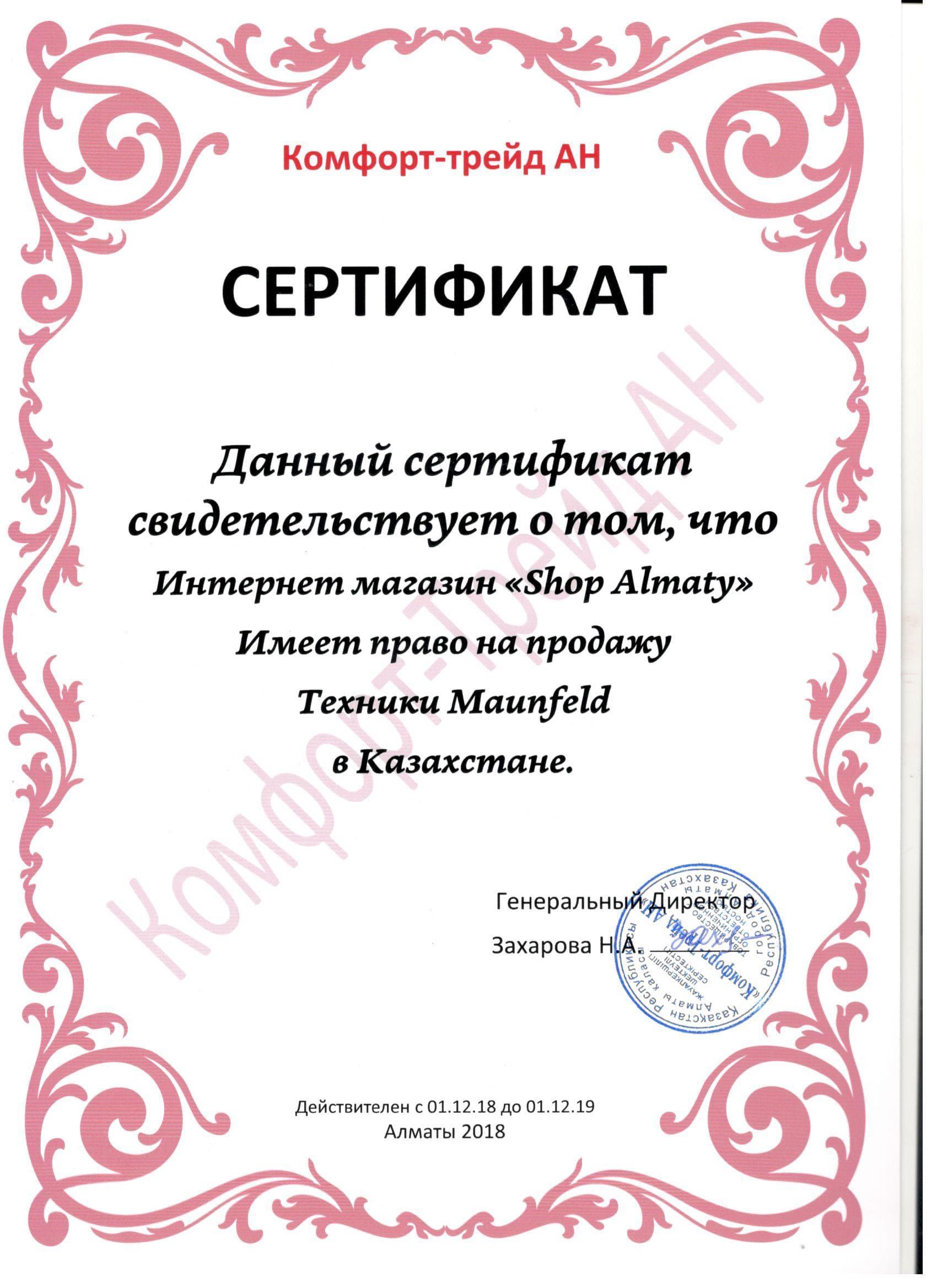 Сертификат MAUNFELD