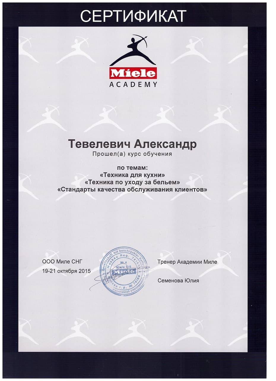 Сертификат MIELE