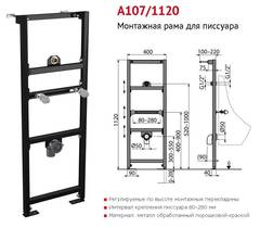 Инсталляция - AlcaPlast - A107 1120