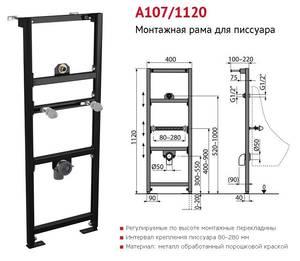 Инсталляция для писсуара - AlcaPlast - A107 1120