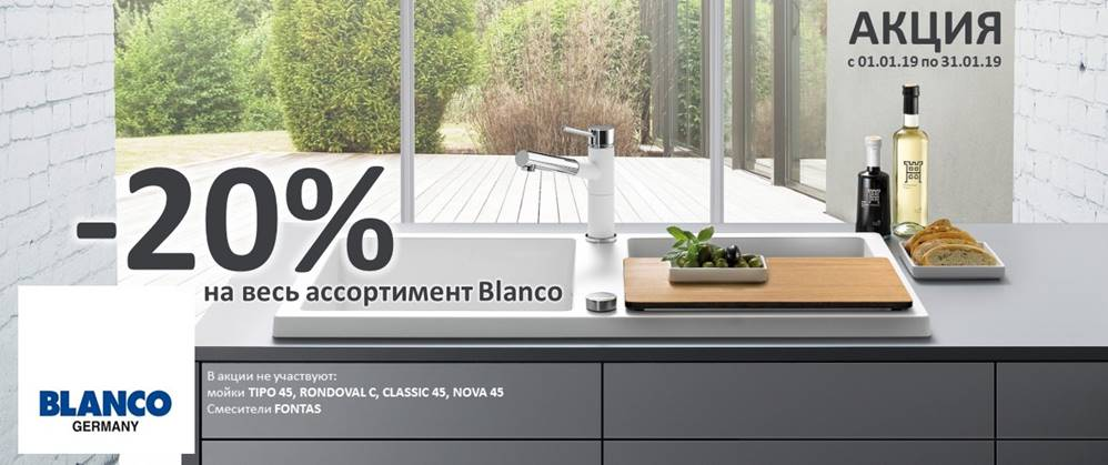 Blanco -20%
