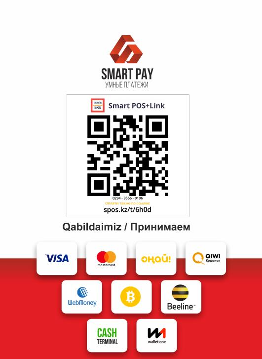 POS терминал SHOP-ALMATY